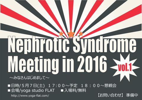 nephroticsyndorome2016.jpg